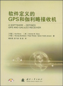 GNSS SDR Book (Chinese version)